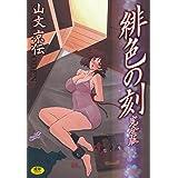 緋色の刻 完全版 (ホットミルクコミックス)
