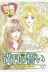 満月の誓い 1巻【特典付き】 (ハーレクインコミックス) Kindle版