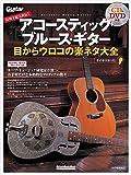 打田十紀夫直伝! アコースティック・ブルース・ギター 目からウロコの楽ネタ大全 (DVD、CD付) (リットーミュージッ…