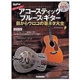 打田十紀夫直伝! アコースティック・ブルース・ギター 目からウロコの楽ネタ大全 (DVD、CD付) (リットーミュージック・ムック)