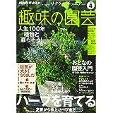 NHKテキスト趣味の園芸 2020年 04 月号 [雑誌]