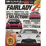 ハイパーレブ Vol.203 日産フェアレディZ No.8 (ニューズムック)
