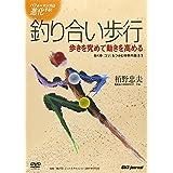 動く骨(コツ)をつかむ体内幹操法3 釣り合い歩行 [DVD]