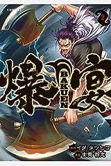 爆宴(2) (シリウスコミックス) Kindle版