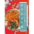 台湾行ったらこれ食べよう! 駅弁・鉄道旅編: 台北だけじゃない、もっとディープな旅へ。