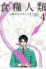 食糧人類-Starving Anonymous-(4) (ヤングマガジンコミックス) Kindle版