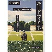 ルードウィヒ・B 2 (潮漫画文庫)