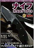 ナイフカタログ2019 (ホビージャパンMOOK897)