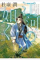 江河の如く 孫子物語 (中経☆コミックス) Kindle版