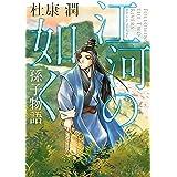 江河の如く 孫子物語 (中経☆コミックス)