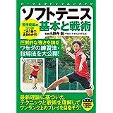 ソフトテニス 基本と戦術 (PERFECT LESSON BOOK)