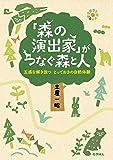 「森の演出家」がつなぐ森と人:五感を解き放つ とっておきの自然体験