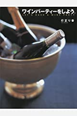 ワインパーティーをしよう。 (講談社のお料理BOOK) Kindle版