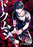 ドクムシ the ruins hotel : 1 (アクションコミックス)