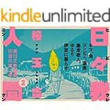 日々我人間2 (文春e-book)
