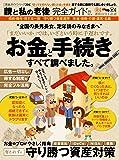【完全ガイドシリーズ206】親と私の老後完全ガイド (100%ムックシリーズ)