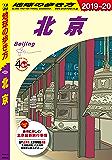 地球の歩き方 D03 北京 2019-2020