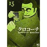 クロコーチ (15) (ニチブンコミックス)