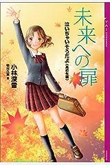 泣いちゃいそうだよ《高校生編》未来への扉 (YA! ENTERTAINMENT) Kindle版
