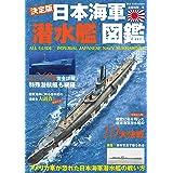日本海軍潜水艦図鑑 旧日本軍シリーズ