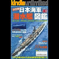 日本海軍潜水艦図鑑