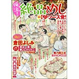 俺流!絶品めし Vol.24 アイラブソース党! [雑誌] (ぶんか社コミックス)