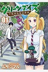 グリーンデイズ(1) (ヤングキングコミックス) Kindle版