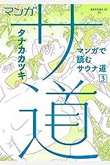 マンガ サ道~マンガで読むサウナ道~(3) (モーニングコミックス) Kindle版