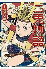 二兎物語 (1) Kindle版