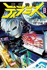 宇宙戦艦ティラミス 8巻: バンチコミックス Kindle版