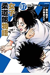 JJM 女子柔道部物語(7) (イブニングコミックス) Kindle版