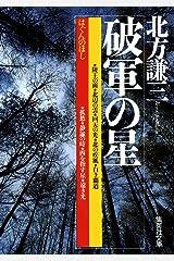 破軍の星 (集英社文庫) Kindle版