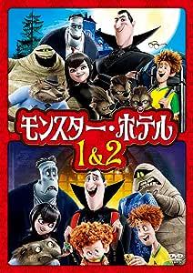 モンスター・ホテル 1&2 ファミリーパック [DVD]