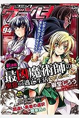 コミックヴァルキリーWeb版Vol.94 (ヴァルキリーコミックス) Kindle版
