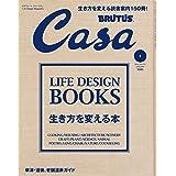 Casa BRUTUS(カーサ ブルータス) 2018年 1月号 [生き方を変える本] [雑誌]