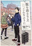 服を着るならこんなふうに (10) (単行本コミックス)