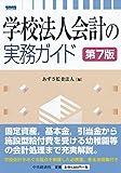 学校法人会計の実務ガイド〈第7版〉
