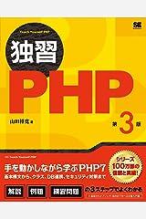 独習PHP 第3版 Kindle版