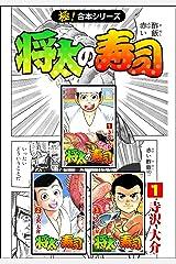【極!合本シリーズ】 将太の寿司1巻 Kindle版