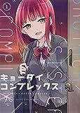 キョーダイコンプレックス 1 (ヤングキングコミックス)