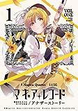 マギアレコード 魔法少女まどか☆マギカ外伝 アナザーストーリー (1) (まんがタイムKR フォワードコミックス)