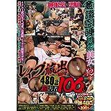 睡眠薬を悪用して意識昏睡させた美女を犯すレイプ流出ビデオ 480分収録 被害者106人 カルマ [DVD]