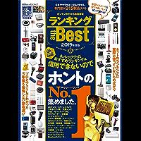 100%ムックシリーズ ランキング the Best