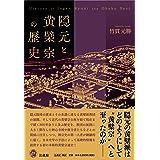 隠元と黄檗宗の歴史
