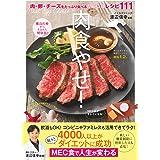 肉食やせ! ―肉、卵、チーズをたっぷり食べるMEC食レシピ111