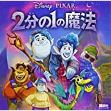 2分の1の魔法(ディズニーブックス) (新ディズニー名作コレクション(雑誌))