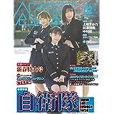 月刊アームズマガジン2021年2月号