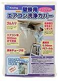 壁掛用 エアコン洗浄カバー KB-8016 クリーニング洗浄シート (業務用プロ仕様)【日本製】