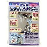壁掛用 エアコン 洗浄 カバー KB-8016 クリーニング 洗浄 掃除 シート (業務用プロ仕様) 【日本製】