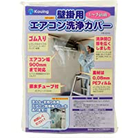 壁掛用 エアコン 【日本製】 洗浄 カバー KB-8016 クリーニング 洗浄 掃除 シート (業務用プロ仕様)